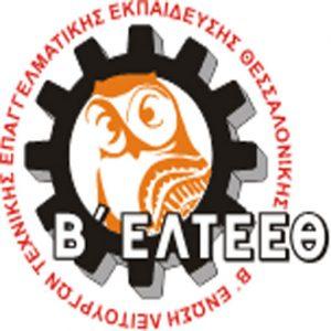 ΔΣ Β' ΕΛΤΕΕΘ 2017-2018