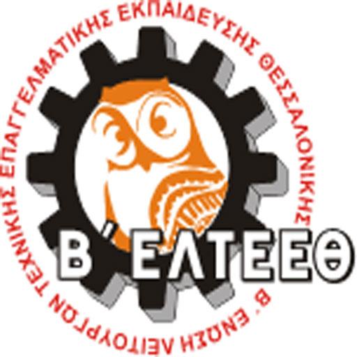 Πληροφορίες για τη B' ΕΛΤΕΕ Θεσσαλονίκης
