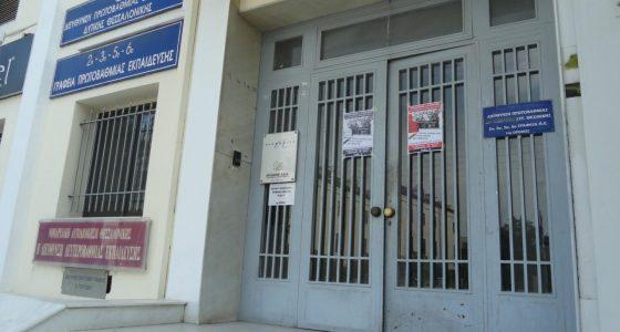 ΔΔΕ Δυτικής Θεσσαλονίκης