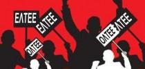 Απεργία – Στάση εργασίας