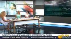 ΕΡΤ3 – Εκπομπή «Κάθε Μέρα Ελλάδα»